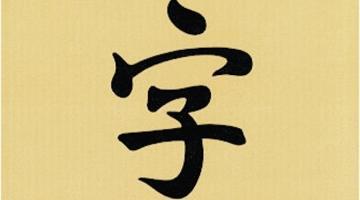 Kit de contact en langues orientales : chinois